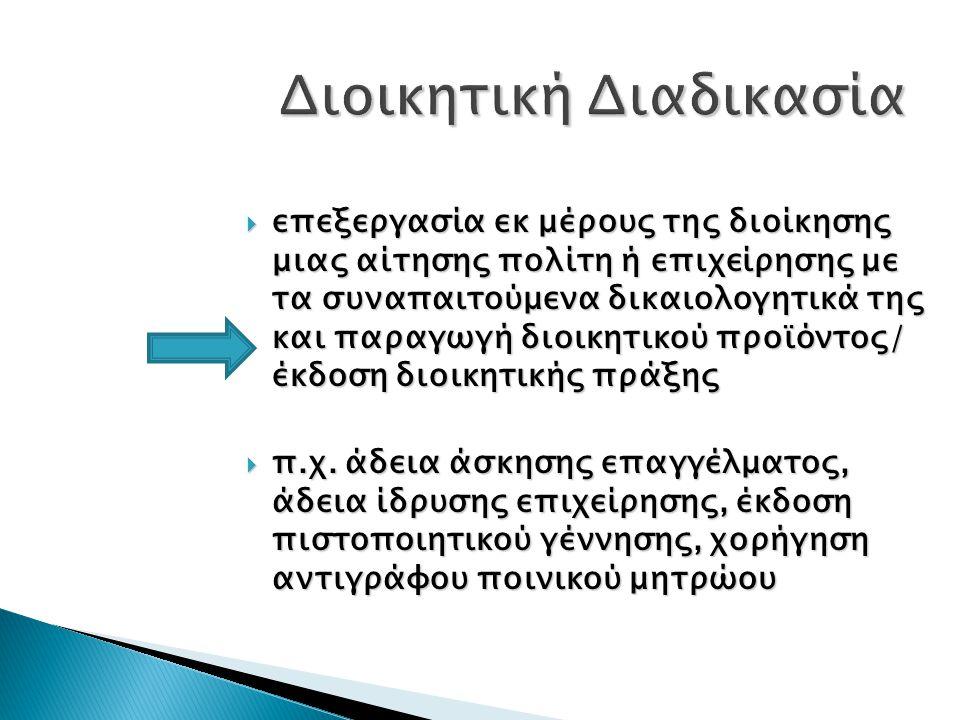 Διοικητική Διαδικασία  επεξεργασία εκ μέρους της διοίκησης μιας αίτησης πολίτη ή επιχείρησης με τα συναπαιτούμενα δικαιολογητικά της και παραγωγή διο