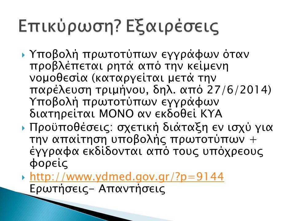  Υποβολή πρωτοτύπων εγγράφων όταν προβλέπεται ρητά από την κείμενη νομοθεσία (καταργείται μετά την παρέλευση τριμήνου, δηλ. από 27/6/2014) Υποβολή πρ