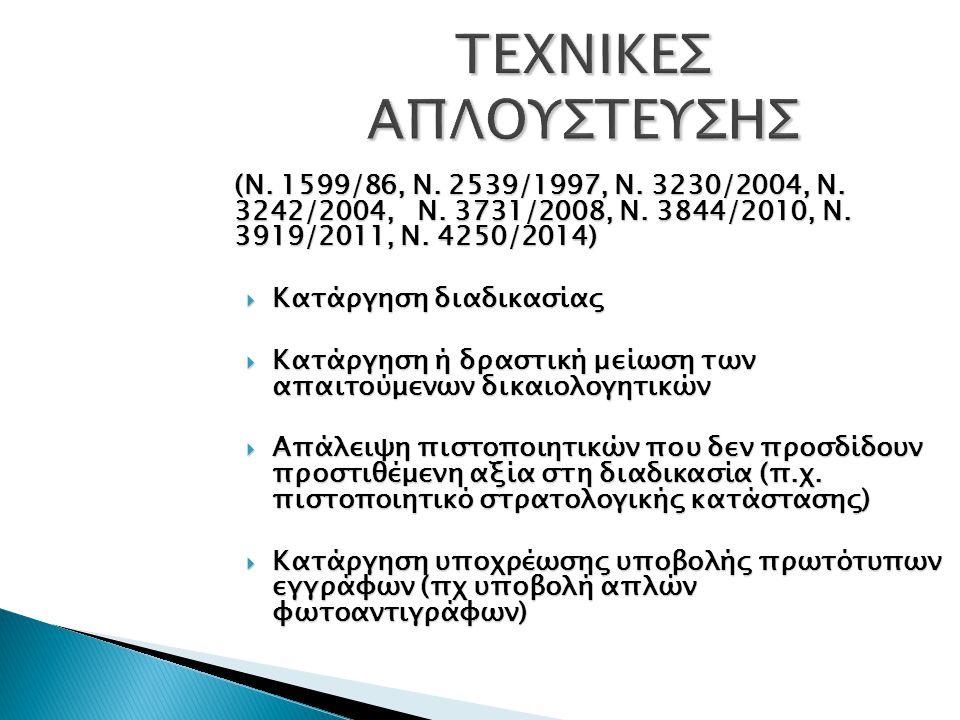 ΤΕΧΝΙΚΕΣ ΑΠΛΟΥΣΤΕΥΣΗΣ (Ν. 1599/86, Ν. 2539/1997, Ν. 3230/2004, Ν. 3242/2004, Ν. 3731/2008, Ν. 3844/2010, Ν. 3919/2011, Ν. 4250/2014)  Κατάργηση διαδι