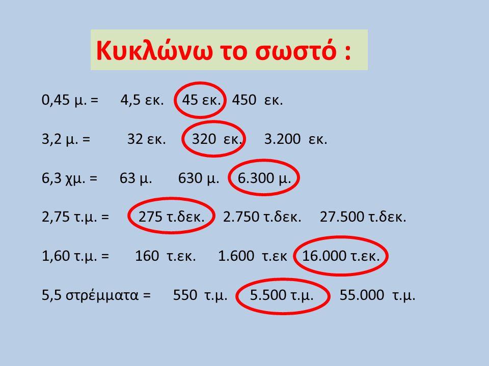 Βάλε το σωστό σύμβολο: 3,25 μ.32,5 δεκ. 6 τ.μ 60.000 τ.εκ.