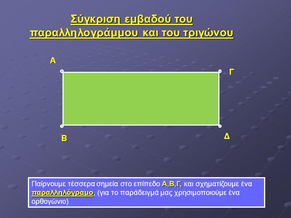 Σύγκριση εμβαδού του παραλληλογράμμου και του τριγώνου Α,Β,Γ, παραλληλόγραμο Παίρνουμε τέσσερα σημεία στο επίπεδο Α,Β,Γ, και σχηματίζουμε ένα παραλληλ