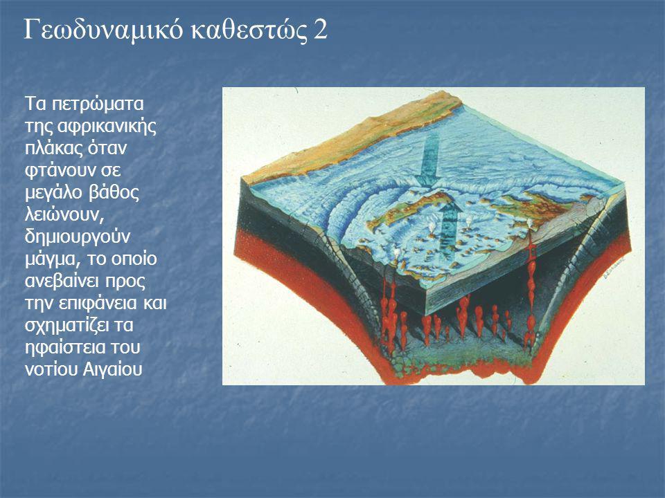 Γεωδυναμικό καθεστώς 2 Τα πετρώματα της αφρικανικής πλάκας όταν φτάνουν σε μεγάλο βάθος λειώνουν, δημιουργούν μάγμα, το οποίο ανεβαίνει προς την επιφά