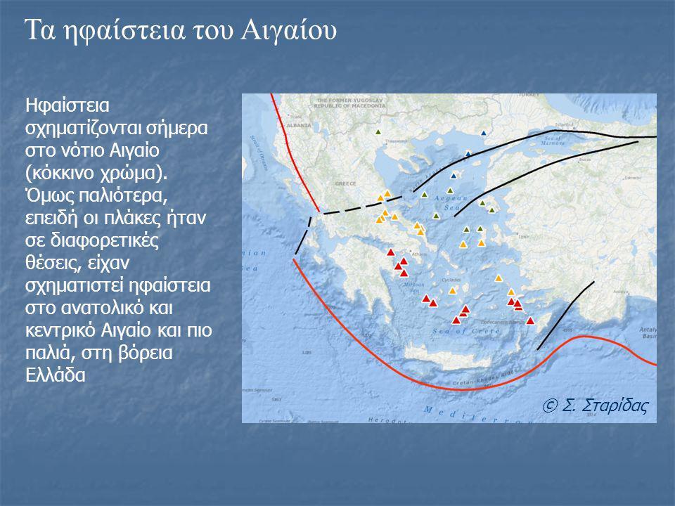 Τα ηφαίστεια του Αιγαίου Ηφαίστεια σχηματίζονται σήμερα στο νότιο Αιγαίο (κόκκινο χρώμα). Όμως παλιότερα, επειδή οι πλάκες ήταν σε διαφορετικές θέσεις