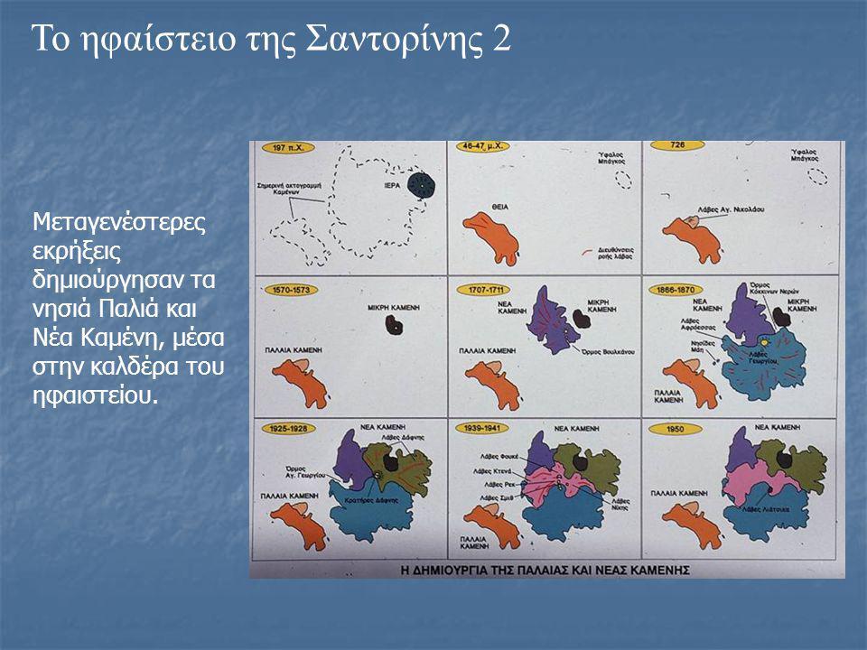 Το ηφαίστειο της Σαντορίνης 2 Μεταγενέστερες εκρήξεις δημιούργησαν τα νησιά Παλιά και Νέα Καμένη, μέσα στην καλδέρα του ηφαιστείου.