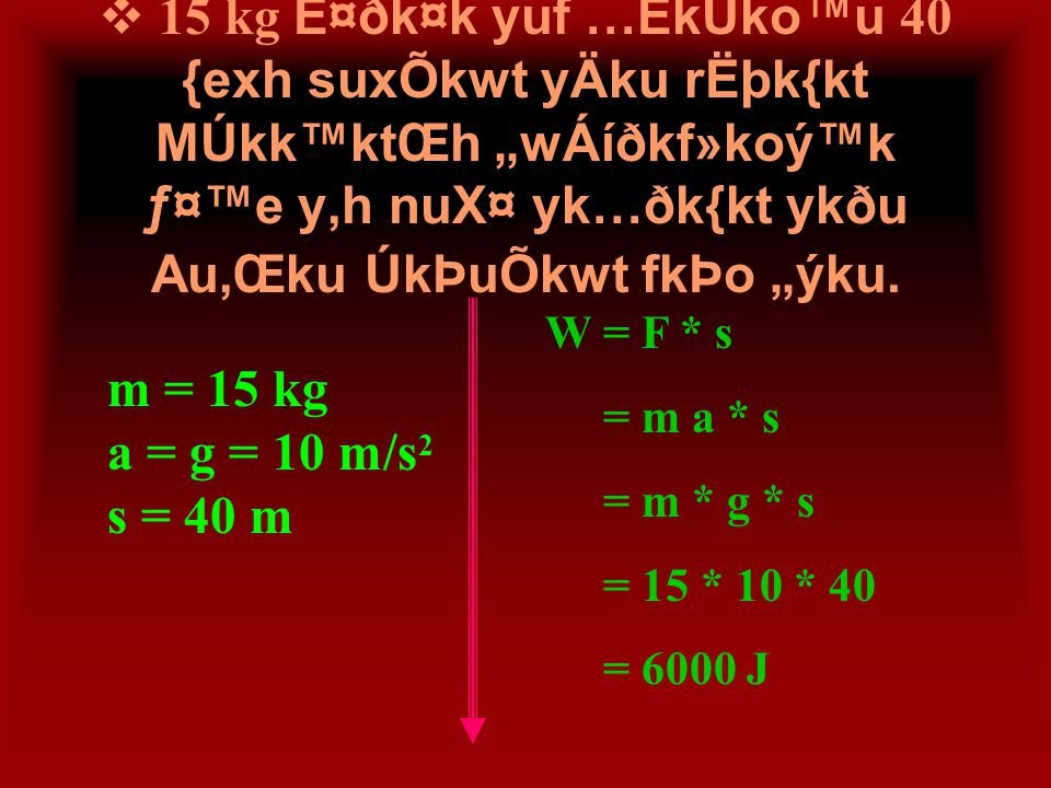 """ 15 kg ˤðk¤k yuf …ËkÚko™u 40 {exh suxÕkwt yÄku rËþk{kt MÚkk™ktŒh """"wÁíðkf»koý™k ƒ¤™e y'h nuX¤ yk…ðk{kt ykðu Au,Œku ÚkÞuÕkwt fkÞo """"ýku."""