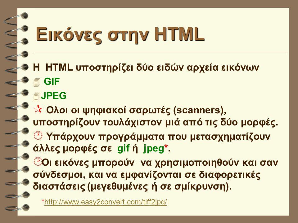 Εικόνες στην HTML Η HTML υποστηρίζει δύο ειδών αρχεία εικόνων 4 GIF 4 JPEG ¶ Ολοι οι ψηφιακοί σαρωτές (scanners), υποστηρίζουν τουλάχιστον μιά από τις δύο μορφές.