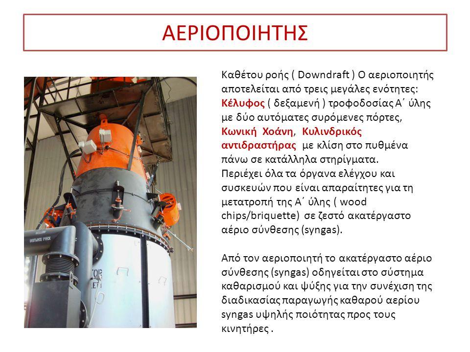 ΑΕΡΙΟΠΟΙΗΤΗΣ Καθέτου ροής ( Downdraft ) Ο αεριοποιητής αποτελείται από τρεις μεγάλες ενότητες: Κέλυφος ( δεξαμενή ) τροφοδοσίας Α΄ ύλης με δύο αυτόματ