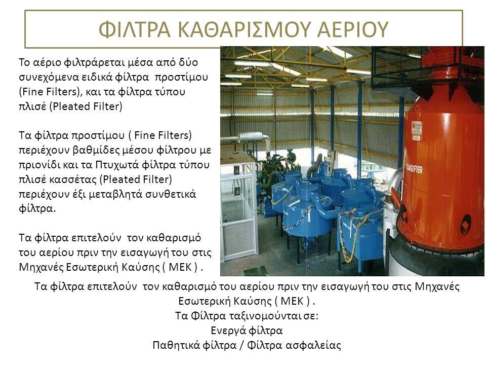 ΦΙΛΤΡΑ ΚΑΘΑΡΙΣΜΟΥ ΑΕΡΙΟΥ Τα φίλτρα επιτελούν τον καθαρισμό του αερίου πριν την εισαγωγή του στις Μηχανές Εσωτερική Καύσης ( ΜΕΚ ). Τα Φίλτρα ταξινομού