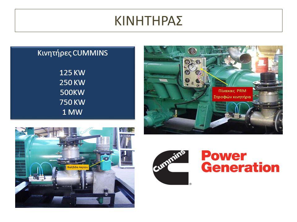 ΚΙΝΗΤΗΡΑΣ Κινητήρες CUMMINS 125 KW 250 KW 500KW 750 KW 1 MW Κινητήρες CUMMINS 125 KW 250 KW 500KW 750 KW 1 MW