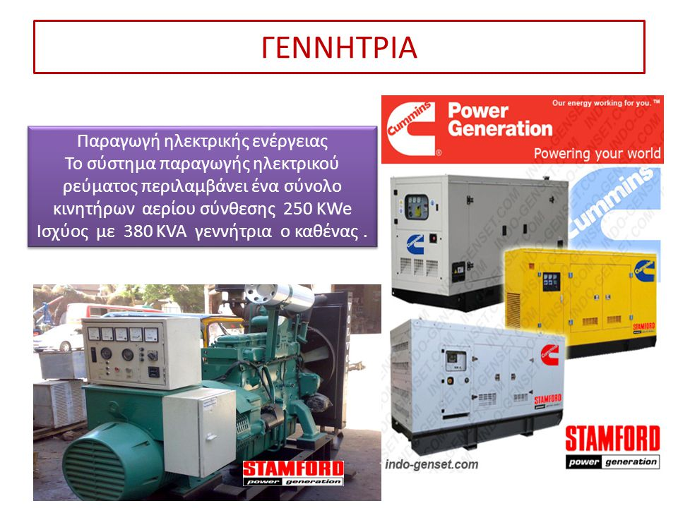 ΓΕΝΝΗΤΡΙΑ Παραγωγή ηλεκτρικής ενέργειας Το σύστημα παραγωγής ηλεκτρικού ρεύματος περιλαμβάνει ένα σύνολο κινητήρων αερίου σύνθεσης 250 KWe Ισχύος με 3
