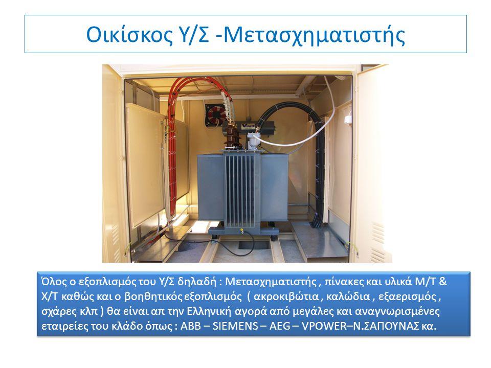 Οικίσκος Υ/Σ -Μετασχηματιστής Όλος ο εξοπλισμός του Υ/Σ δηλαδή : Μετασχηματιστής, πίνακες και υλικά Μ/Τ & Χ/Τ καθώς και ο βοηθητικός εξοπλισμός ( ακρο