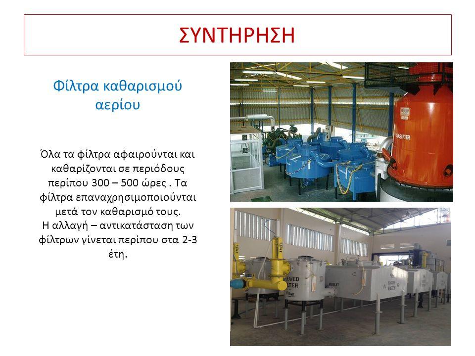 ΣΥΝΤΗΡΗΣΗ Φίλτρα καθαρισμού αερίου Όλα τα φίλτρα αφαιρούνται και καθαρίζονται σε περιόδους περίπου 300 – 500 ώρες. Τα φίλτρα επαναχρησιμοποιούνται μετ