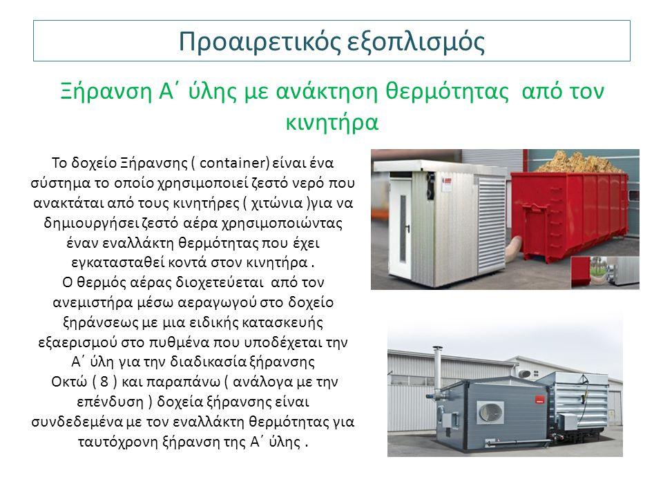 Προαιρετικός εξοπλισμός Ξήρανση Α΄ ύλης με ανάκτηση θερμότητας από τον κινητήρα Το δοχείο Ξήρανσης ( container) είναι ένα σύστημα το οποίο χρησιμοποιε