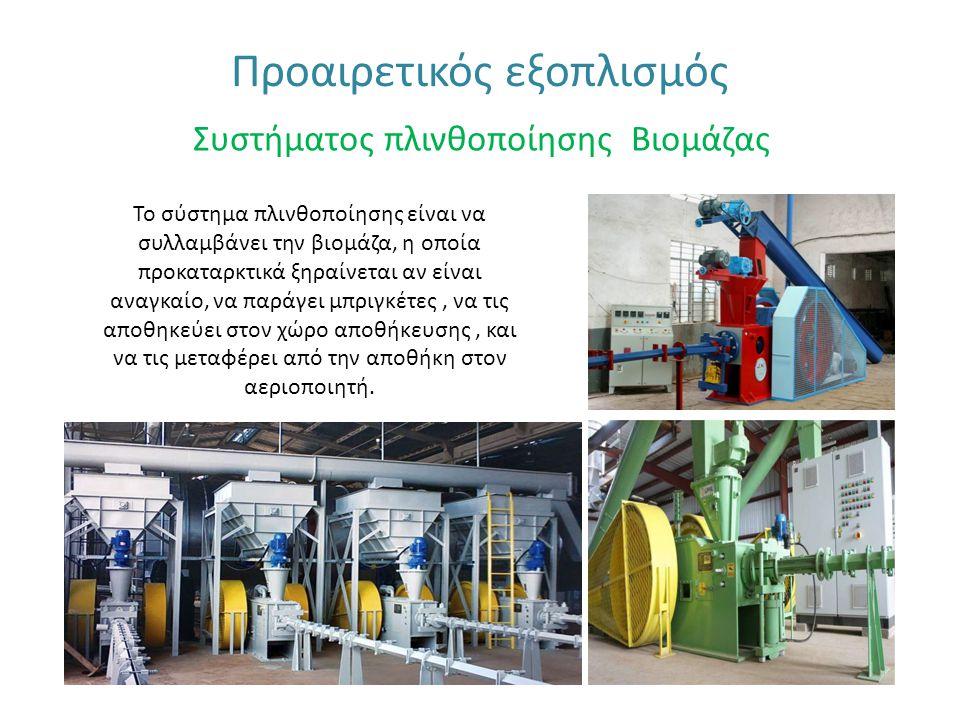 Προαιρετικός εξοπλισμός Συστήματος πλινθοποίησης Βιομάζας Το σύστημα πλινθοποίησης είναι να συλλαμβάνει την βιομάζα, η οποία προκαταρκτικά ξηραίνεται