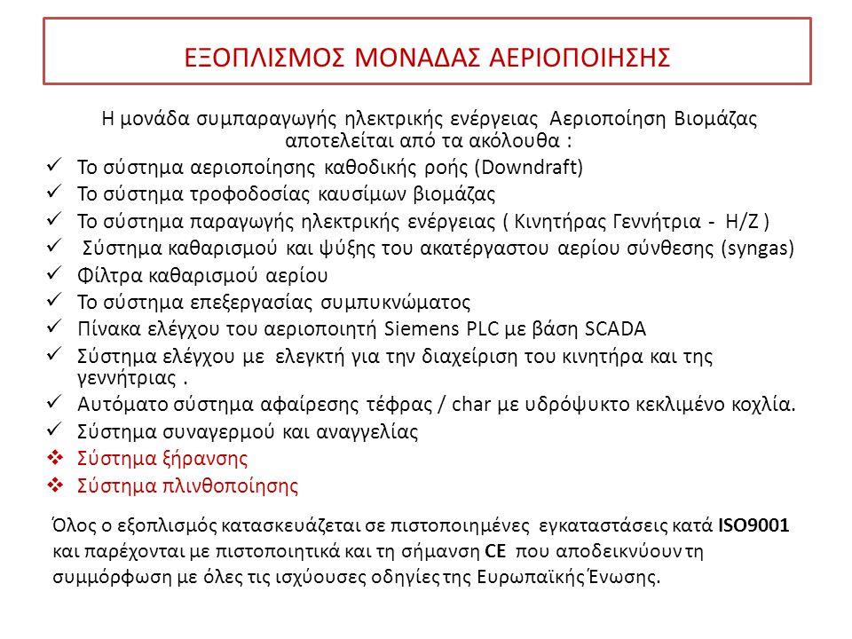 ΕΞΟΠΛΙΣΜΟΣ ΜΟΝΑΔΑΣ ΑΕΡΙΟΠΟΙΗΣΗΣ Η μονάδα συμπαραγωγής ηλεκτρικής ενέργειας Αεριοποίηση Βιομάζας αποτελείται από τα ακόλουθα : Το σύστημα αεριοποίησης
