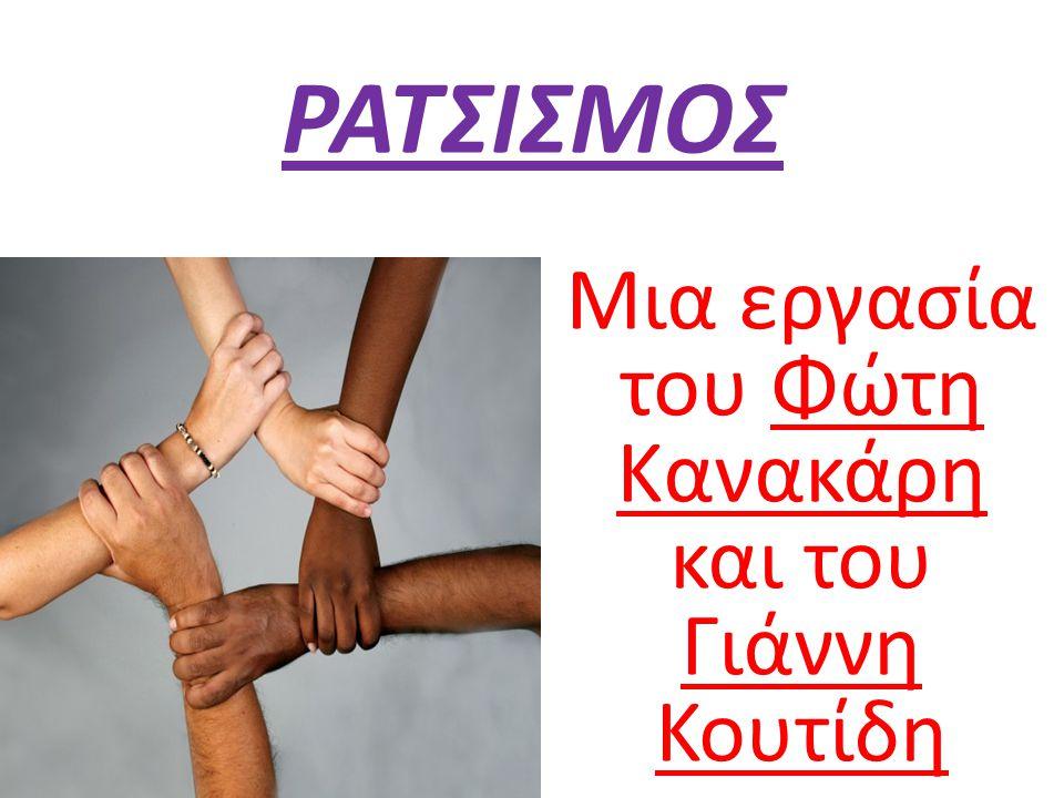 Ρατσισμός είναι η αντίληψη ότι οι άνθρωποι δεν είναι όλοι ίσοι μεταξύ τους, αλλά διαχωρίζονται σε ανώτερους και κατώτερ ους, διακρινόμενοι είτε από το χρώμα του δέρματος, είτε από την εθνικότητα, είτε από τη θρησκεία κλπ.