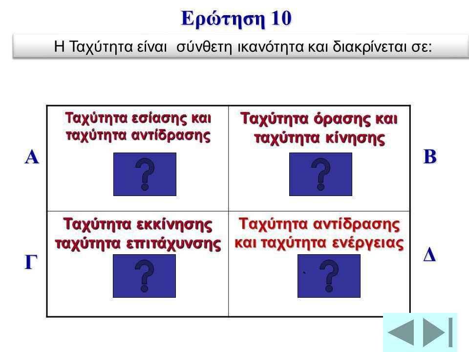 ΚινητικότηταΕυκινησίαΣυναρμογήΤαχύτητα Α Γ Β Δ Ερώτηση 9 Η ικανότητα να κινείς το σώμα σου ή μέρος αυτού γρήγορα ονομάζεται…