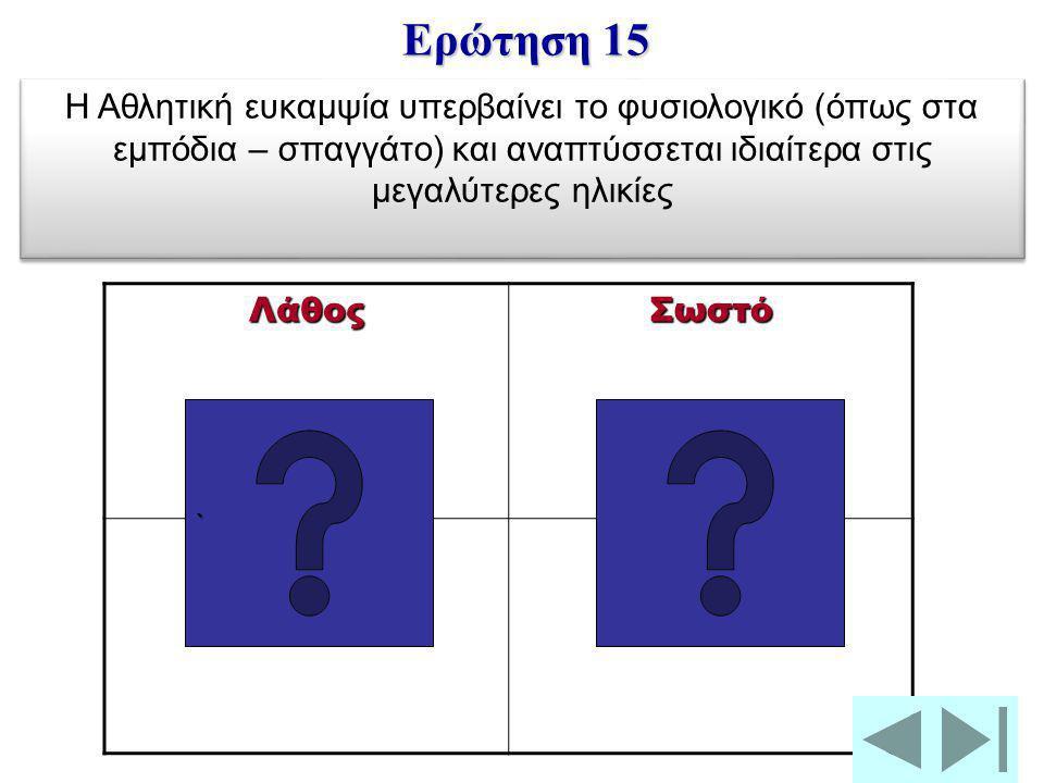 Ευκινησία - Δύναμη Δύναμη - Ταχύτητα Ευκαμψία – Ευλυγισία Ελαστικότητα - Διατατικότητα Α Γ Β Δ Ερώτηση 14 ```` Το εύρος κίνησης μιας άρθρωσης, η ικανό