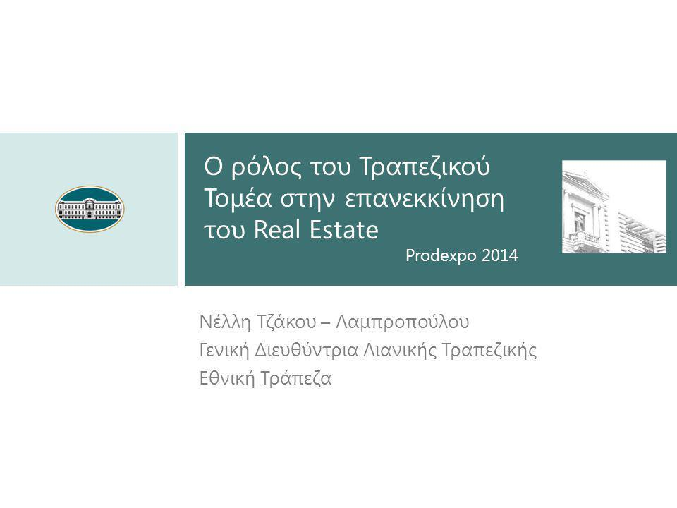 Νέλλη Τζάκου – Λαμπροπούλου Γενική Διευθύντρια Λιανικής Τραπεζικής Εθνική Τράπεζα Ο ρόλος του Τραπεζικού Τομέα στην επανεκκίνηση του Real Estate Prodexpo 2014