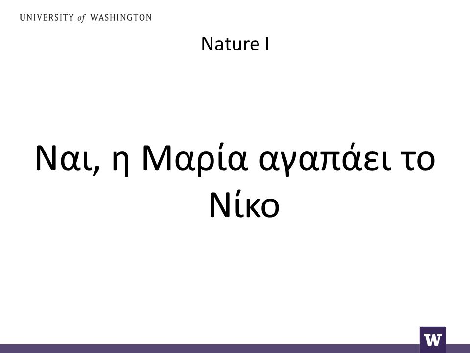 Nature I Ναι, η Μαρία αγαπάει το Νίκο