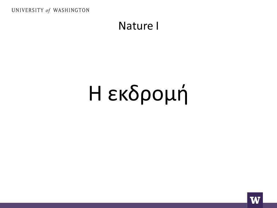 Nature I Η εκδρομή