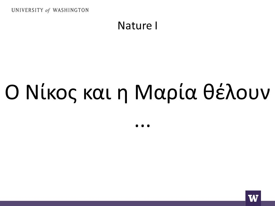 Nature I Ο Νίκος και η Μαρία θέλουν...