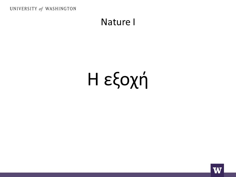Nature I Η εξοχή