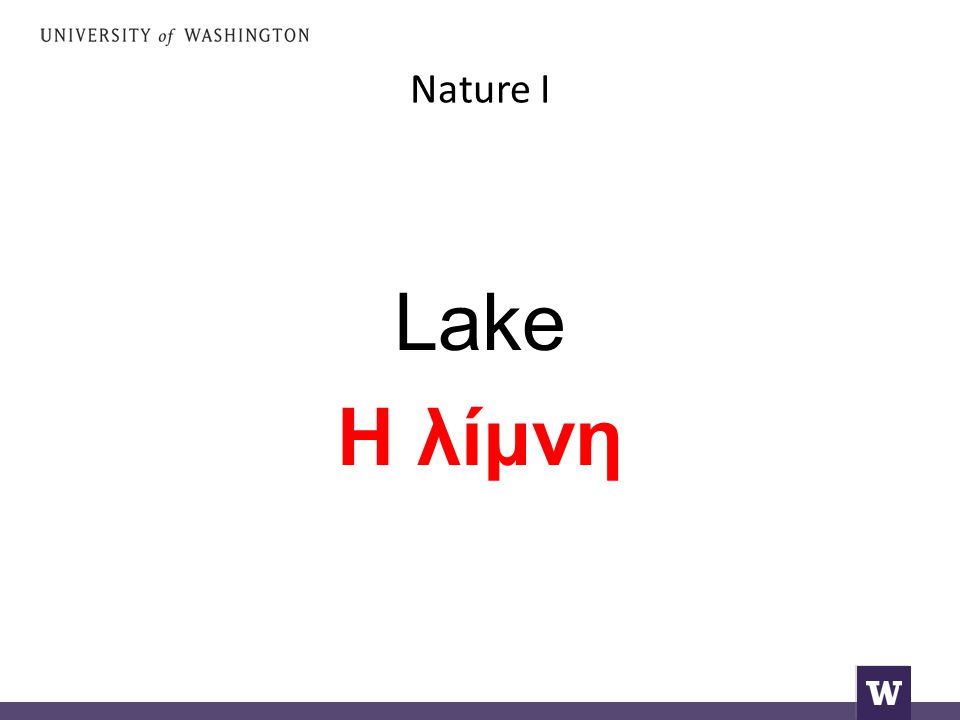 Nature I Lake Η λίμνη