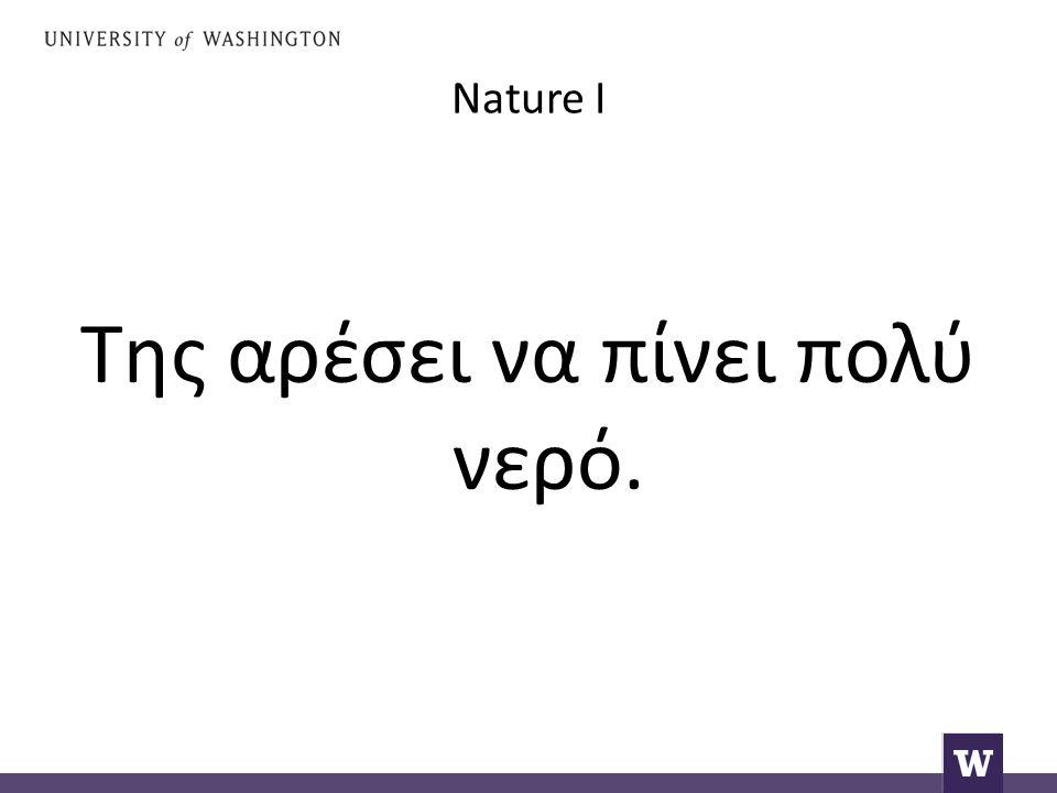 Nature I Η λίμνη