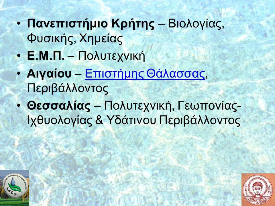 Πανεπιστήμιο Κρήτης – Βιολογίας, Φυσικής, Χημείας Ε.Μ.Π. – Πολυτεχνική Αιγαίου – Επιστήμης Θάλασσας, Περιβάλλοντος Θεσσαλίας – Πολυτεχνική, Γεωπονίας-