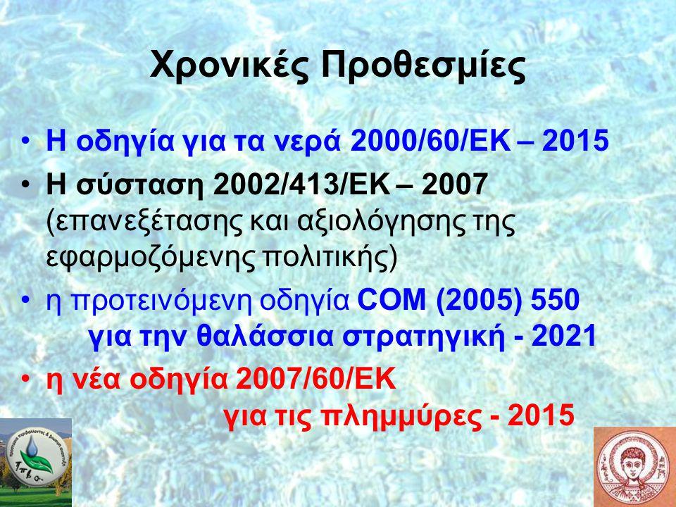 Χρονικές Προθεσμίες Η οδηγία για τα νερά 2000/60/ΕΚ – 2015 Η σύσταση 2002/413/ΕΚ – 2007 (επανεξέτασης και αξιολόγησης της εφαρμοζόμενης πολιτικής) η π