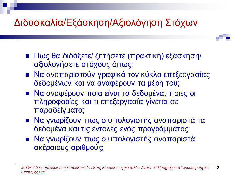 Μ. Μιλτιάδου : Επιμόρφωση Εκπαιδευτικών Μέσης Εκπαίδευσης για τα Νέα Αναλυτικά Προγράμματα Πληροφορικής και Επιστήμης Η/Υ 12 Διδασκαλία/Εξάσκηση/Αξιολ