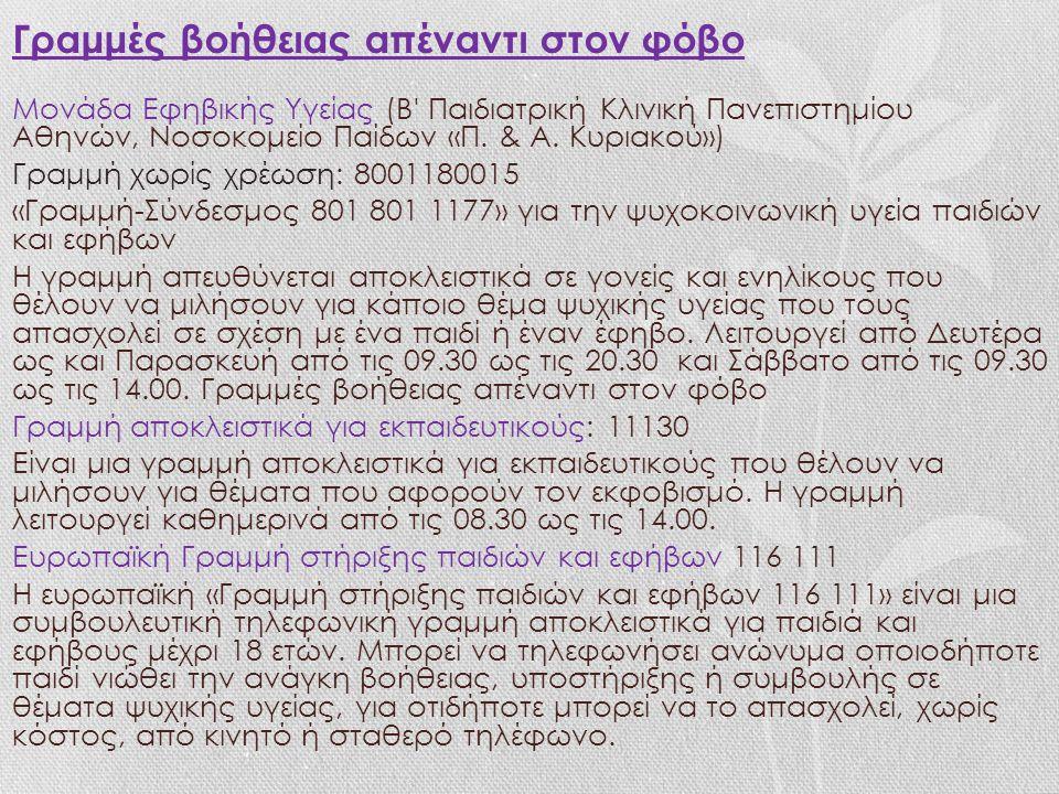Γραμμές βοήθειας απέναντι στον φόβο Μονάδα Εφηβικής Υγείας (Β' Παιδιατρική Κλινική Πανεπιστημίου Αθηνών, Νοσοκομείο Παίδων «Π. & Α. Κυριακού») Γραμμή