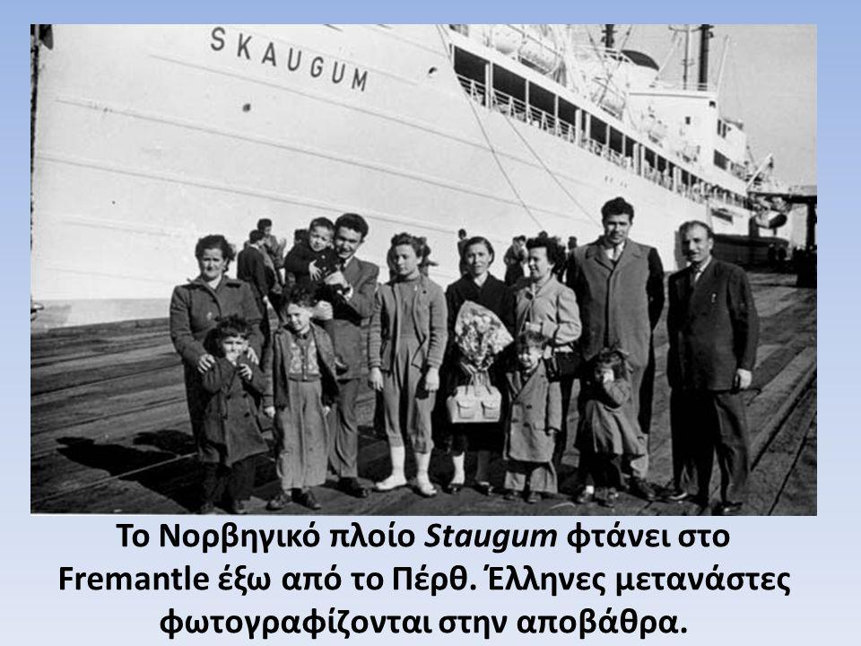 Το Νορβηγικό πλοίο Staugum φτάνει στο Fremantle έξω από το Πέρθ. Έλληνες μετανάστες φωτογραφίζονται στην αποβάθρα.