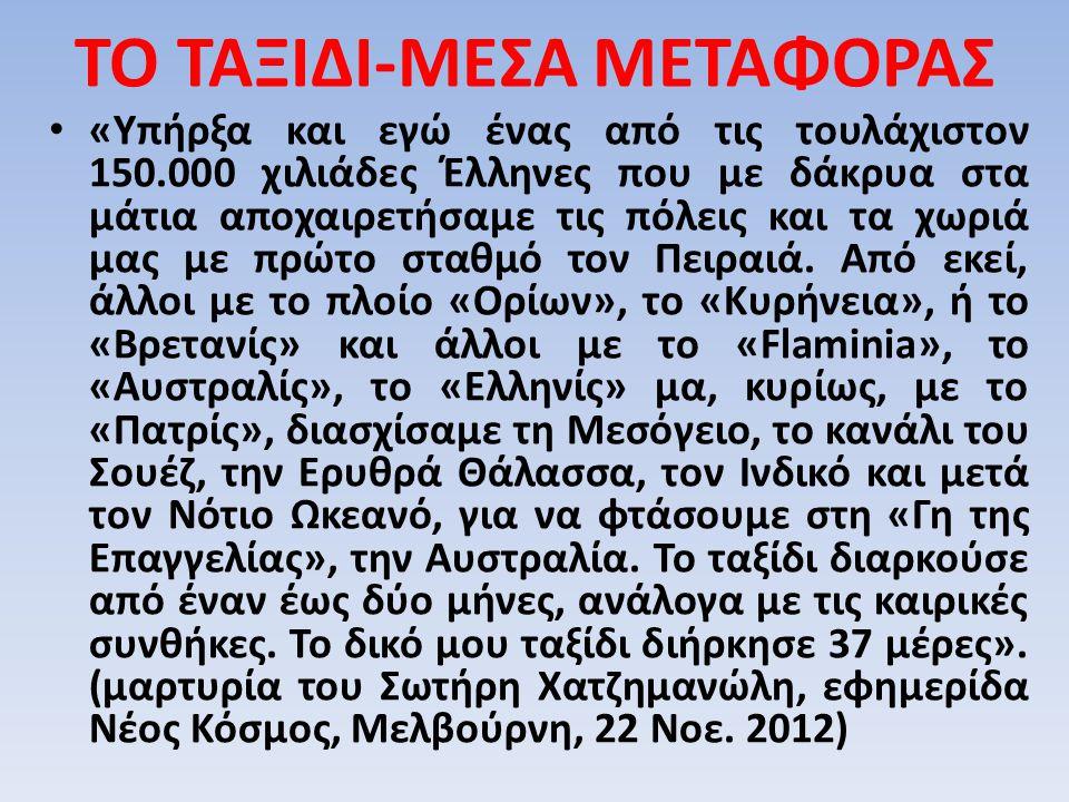 ΤΟ ΤΑΞΙΔΙ-ΜΕΣΑ ΜΕΤΑΦΟΡΑΣ «Υπήρξα και εγώ ένας από τις τουλάχιστον 150.000 χιλιάδες Έλληνες που με δάκρυα στα μάτια αποχαιρετήσαμε τις πόλεις και τα χω