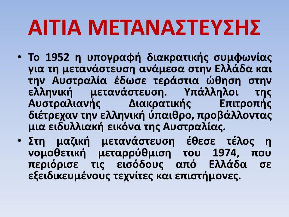 ΑΙΤΙΑ ΜΕΤΑΝΑΣΤΕΥΣΗΣ Το 1952 η υπογραφή διακρατικής συμφωνίας για τη μετανάστευση ανάμεσα στην Ελλάδα και την Αυστραλία έδωσε τεράστια ώθηση στην ελλην
