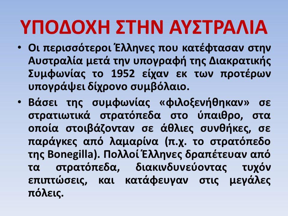 ΥΠΟΔΟΧΗ ΣΤΗΝ ΑΥΣΤΡΑΛΙΑ Οι περισσότεροι Έλληνες που κατέφτασαν στην Αυστραλία μετά την υπογραφή της Διακρατικής Συμφωνίας το 1952 είχαν εκ των προτέρων