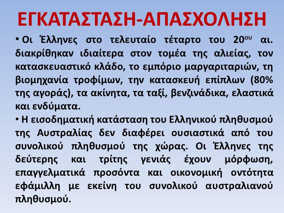 ΕΓΚΑΤΑΣΤΑΣΗ-ΑΠΑΣΧΟΛΗΣΗ Οι Έλληνες στο τελευταίο τέταρτο του 20 ου αι. διακρίθηκαν ιδιαίτερα στον τομέα της αλιείας, τον κατασκευαστικό κλάδο, το εμπόρ
