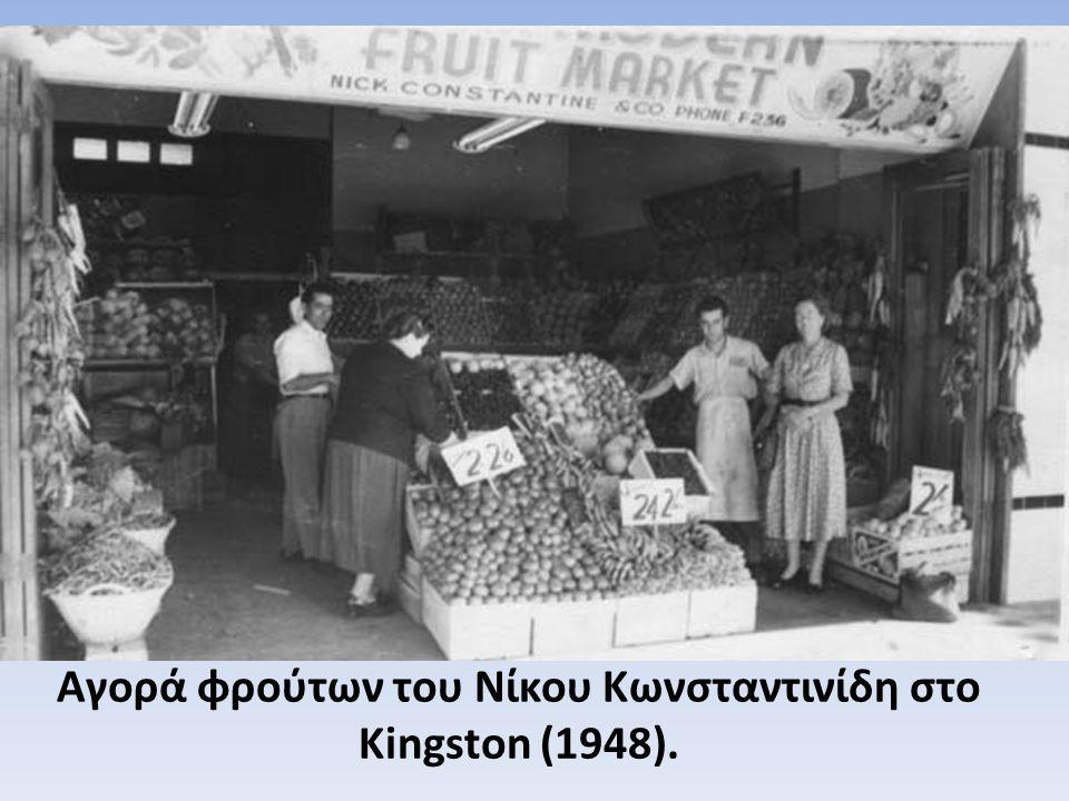 Αγορά φρούτων του Νίκου Κωνσταντινίδη στο Kingston (1948).