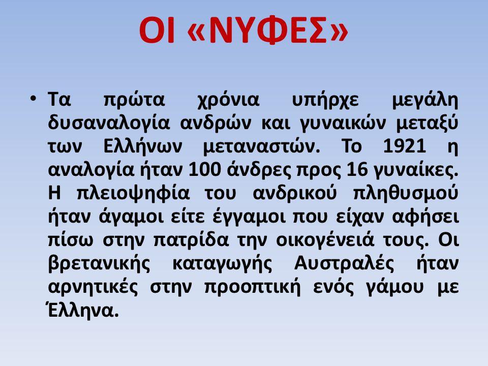 ΟΙ «ΝΥΦΕΣ» Τα πρώτα χρόνια υπήρχε μεγάλη δυσαναλογία ανδρών και γυναικών μεταξύ των Ελλήνων μεταναστών. Το 1921 η αναλογία ήταν 100 άνδρες προς 16 γυν