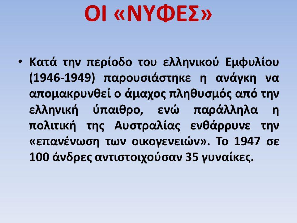 ΟΙ «ΝΥΦΕΣ» Κατά την περίοδο του ελληνικού Εμφυλίου (1946-1949) παρουσιάστηκε η ανάγκη να απομακρυνθεί ο άμαχος πληθυσμός από την ελληνική ύπαιθρο, ενώ