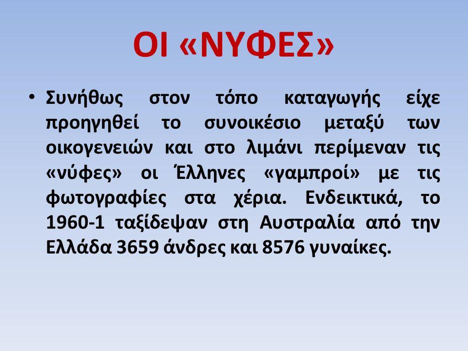 ΟΙ «ΝΥΦΕΣ» Συνήθως στον τόπο καταγωγής είχε προηγηθεί το συνοικέσιο μεταξύ των οικογενειών και στο λιμάνι περίμεναν τις «νύφες» οι Έλληνες «γαμπροί» μ
