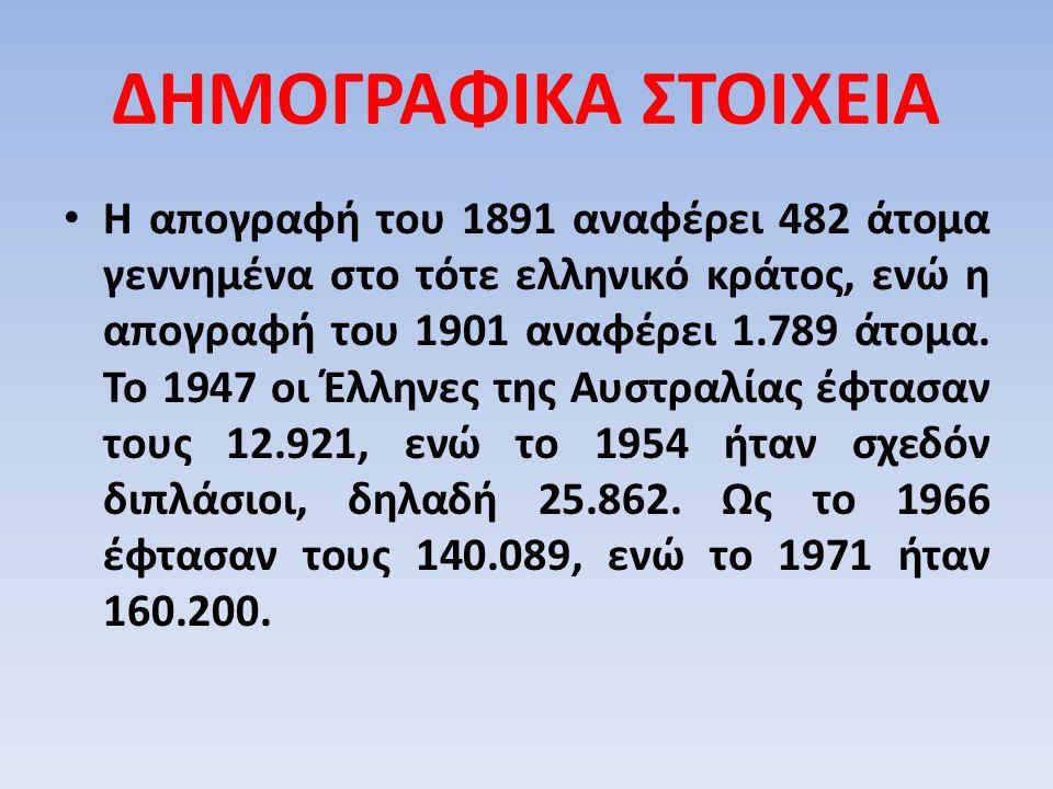 ΕΓΚΑΤΑΣΤΑΣΗ-ΑΠΑΣΧΟΛΗΣΗ Ως τα μέσα του 19 ου αι.οι Έλληνες πήγαν στην Αυστραλία ως χρυσοθήρες.