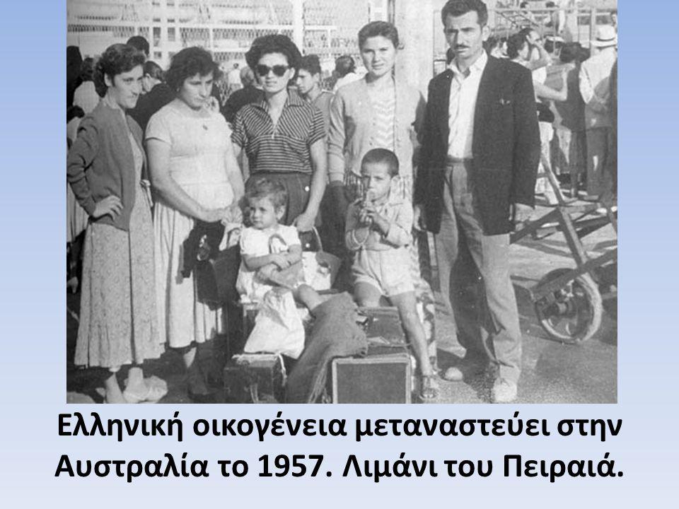 Το υπερωκεάνιο Πατρίς το οποίο έκανε 91 συνολικά ταξίδια και μετέφερε στην Αυστραλία χιλιάδες Έλληνες μεταξύ των ετών 1959 και 1975.