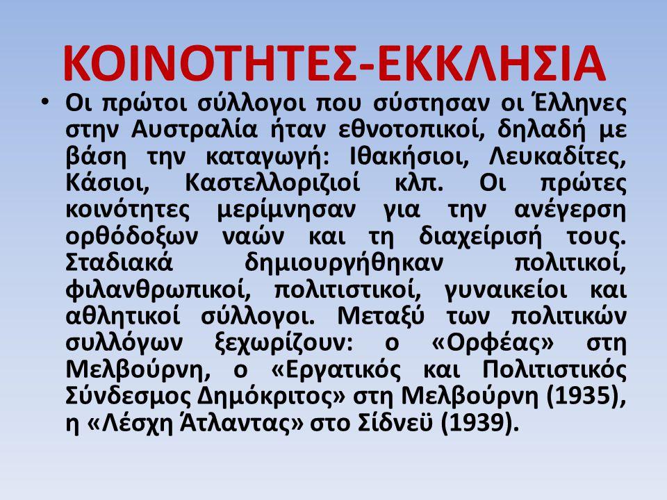 ΚΟΙΝΟΤΗΤΕΣ-ΕΚΚΛΗΣΙΑ Οι πρώτοι σύλλογοι που σύστησαν οι Έλληνες στην Αυστραλία ήταν εθνοτοπικοί, δηλαδή με βάση την καταγωγή: Ιθακήσιοι, Λευκαδίτες, Κά