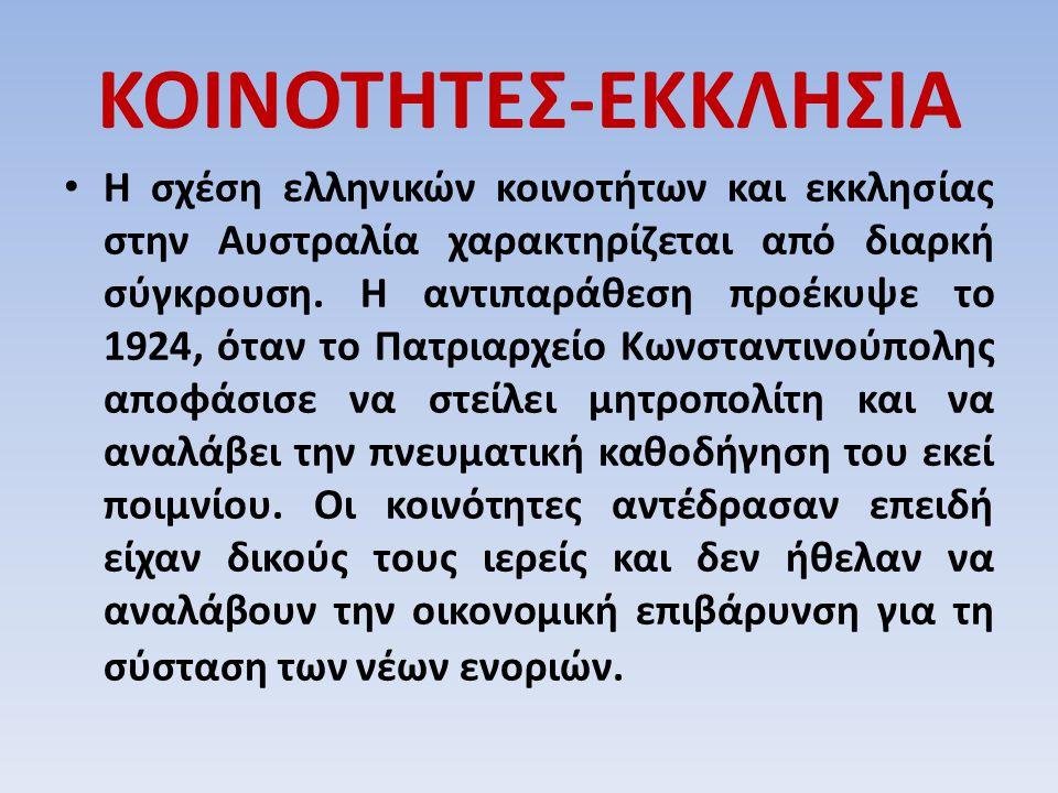 ΚΟΙΝΟΤΗΤΕΣ-ΕΚΚΛΗΣΙΑ Η σχέση ελληνικών κοινοτήτων και εκκλησίας στην Αυστραλία χαρακτηρίζεται από διαρκή σύγκρουση. Η αντιπαράθεση προέκυψε το 1924, ότ