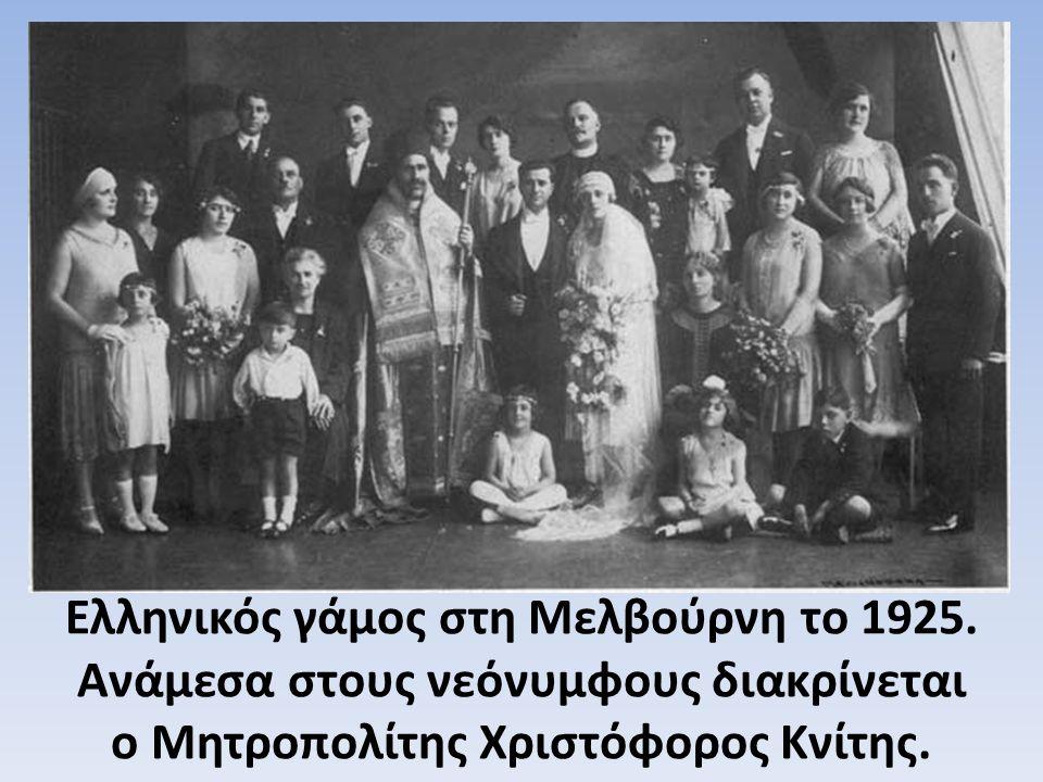 Ελληνικός γάμος στη Μελβούρνη το 1925. Ανάμεσα στους νεόνυμφους διακρίνεται ο Μητροπολίτης Χριστόφορος Κνίτης.