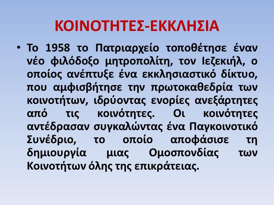 ΚΟΙΝΟΤΗΤΕΣ-ΕΚΚΛΗΣΙΑ Το 1958 το Πατριαρχείο τοποθέτησε έναν νέο φιλόδοξο μητροπολίτη, τον Ιεζεκιήλ, ο οποίος ανέπτυξε ένα εκκλησιαστικό δίκτυο, που αμφ