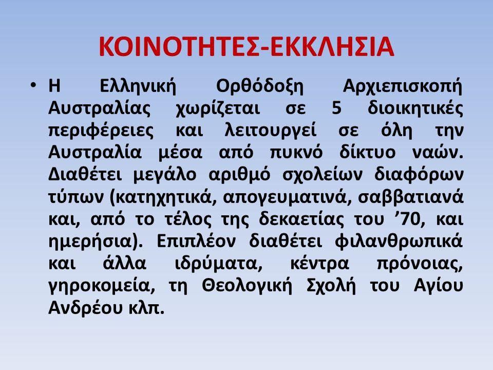 ΚΟΙΝΟΤΗΤΕΣ-ΕΚΚΛΗΣΙΑ Η Ελληνική Ορθόδοξη Αρχιεπισκοπή Αυστραλίας χωρίζεται σε 5 διοικητικές περιφέρειες και λειτουργεί σε όλη την Αυστραλία μέσα από πυ