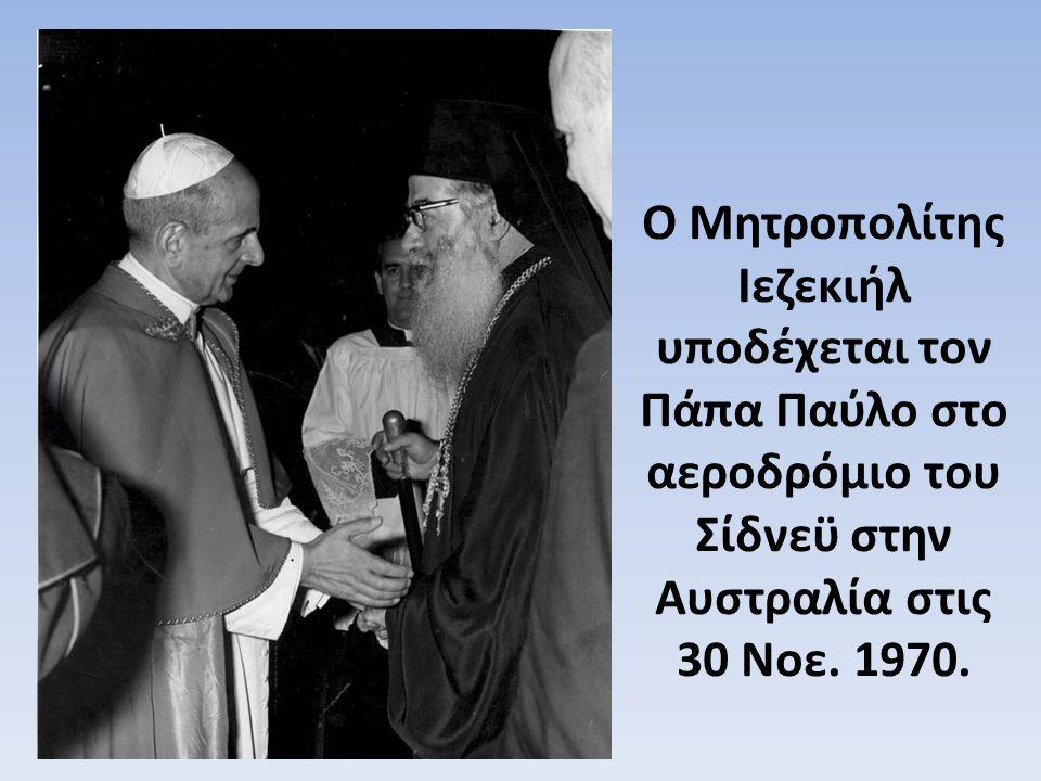 Ο Μητροπολίτης Ιεζεκιήλ υποδέχεται τον Πάπα Παύλο στο αεροδρόμιο του Σίδνεϋ στην Αυστραλία στις 30 Νοε. 1970.